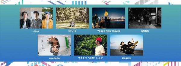 TOKYO MUSIC ODYSSEY 2017 ALTERNATIVE ACADEMYに出演します!