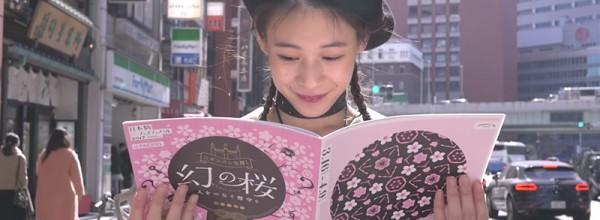 三井不動産さんの日本橋桜フェスティバルCM動画の曲を作らせて貰いました。