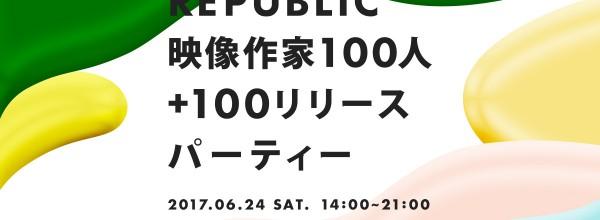 REPUBLIC 映像作家100人+100リリースパーティーat WOMB LIVE