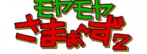 テレビ東京系「モヤモヤさまぁ~ず2」エンディングテーマに『Horizon』が決定しました!