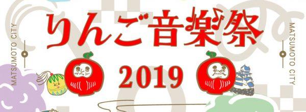 「りんご音楽祭2019」出演決定!