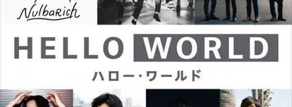 9月20日全国公開、映画「HELLO WORLD」の劇中音楽を担当した新プロジェクト「2027Sound」に参加!