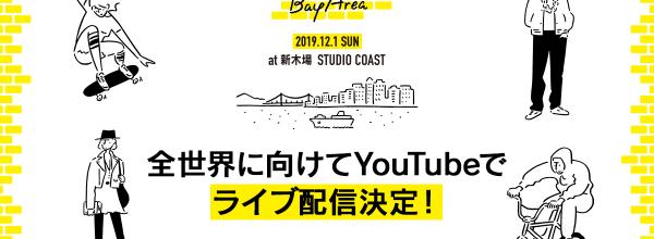 12/1「SWEET LOVE SHOWER 2019 ~Bay Area~」公演 YouTube でのライブ配信が決定!