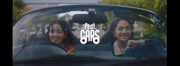 「feat.CARS」とのコラボレーションで、横田真悠、仁村紗和出演の「Seasons Pass」MVが完成。