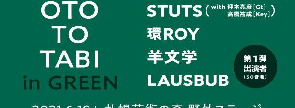 6月19日(土)「OTO TO TABI in GREEN」出演決定!